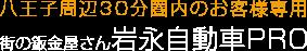 八王子周辺30分圏内のお客様専用 街の鈑金屋さん岩永自動車PRO