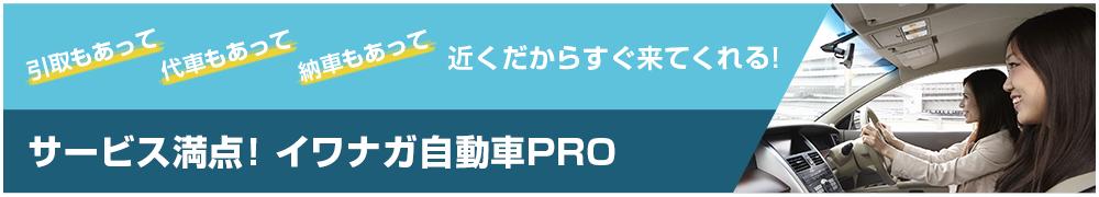 サービス満点! イワナガ自動車PRO